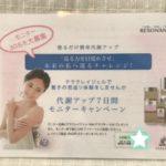 光市 エステ【テラクレイ】若返り体験モニター追加募集!