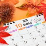 光市 エステ リンド 10月定休日と新発売のご案内♪